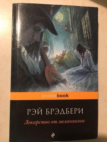 Книга Рэй Брэдбери «Лекарство от меланхолии»