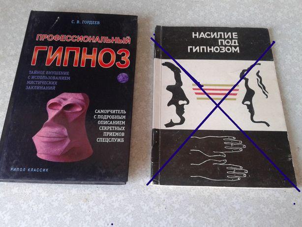 Книги. Профессиональный гипноз.