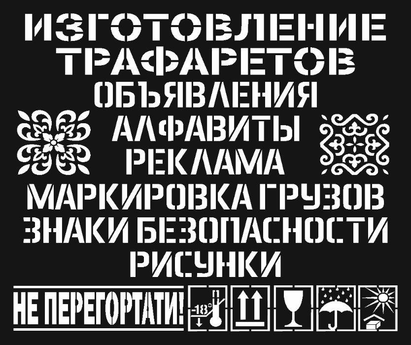 Трафарет, многоразовые трафареты из пластика, плотного картона Харьков - изображение 1