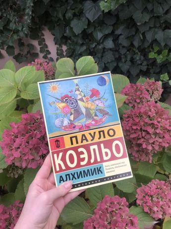 Книга «Алхимик» Пауло Коэлье
