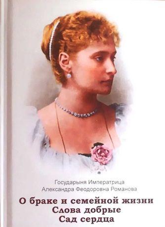 Книга Сад сердца Государыня Александра Федоровна