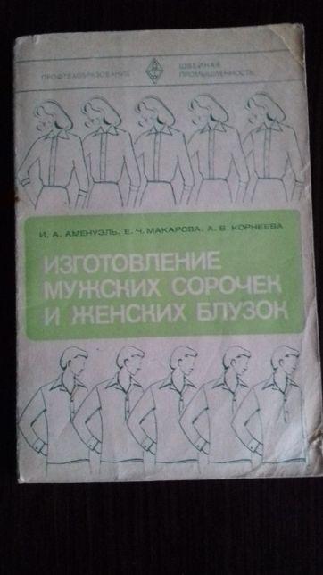 Книга Изготовление мужских сорочек и женских блузок