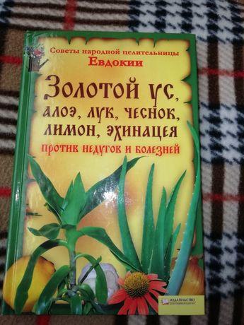 """Книга """"Против недугов и болезней"""""""