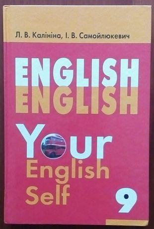 Калинина Л. В. Самойлюкевич И. В. Учебник английского языка для 9 кл.