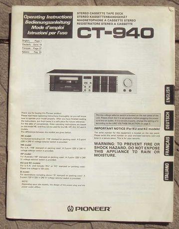 Pioneer CT-940 Руководство пользователя Pioneer CT-940 паспорт