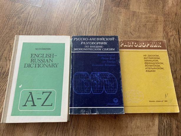Словарь и разгрворники