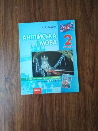 Англійська мова до Карпюк 2 клас. Зошит + плани-конспекти К13