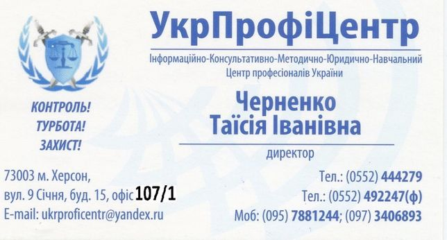 On-line ОценКА недвижимости (зем. участков) за 1 день Укрпрофицентр