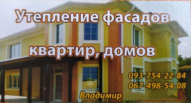 Утепление фасадов квартир и домов