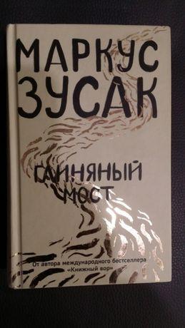 Зусак М. Глиняный мост. Киев, Форс, 2019 г. 736 с. твердый переплет,