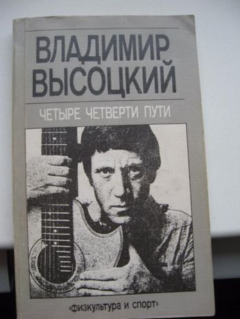Книга: Владимир Высоцкий «Четыре четверти пути»