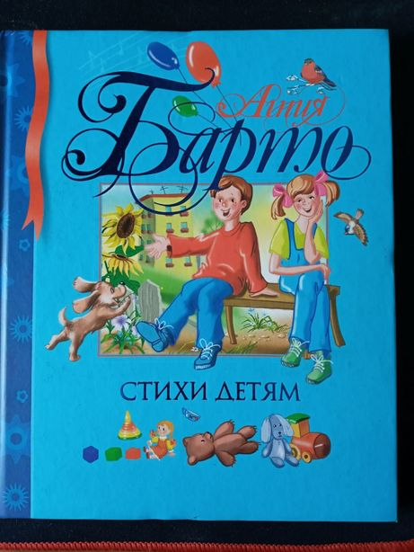 "Книга ""Стихи детям"""