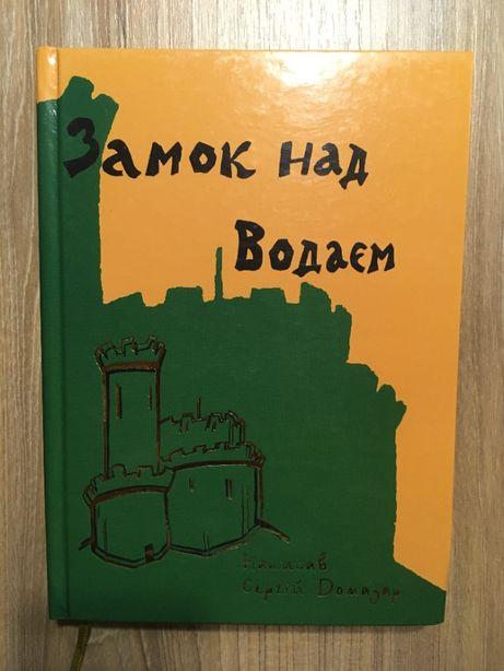 Сергій Домазар, Книга «Замок над Водаєм»