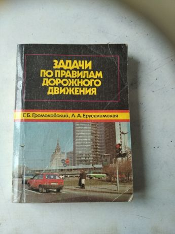 Книга.Задачи по правилам дорожного движения