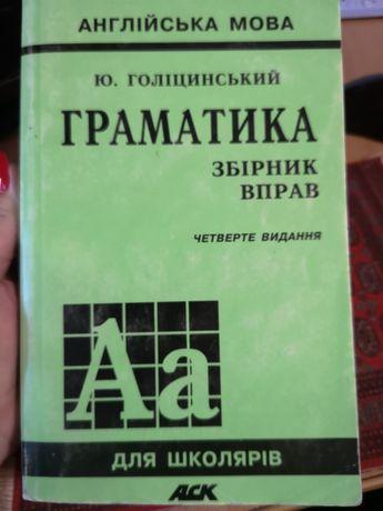 Ю. Голіцинський Граматика Збірник вправ 4 видання