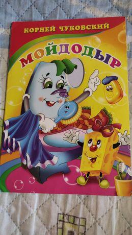 Продам книгу МОЙДОДЫР