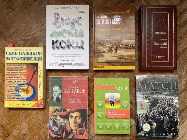 Книга Булгаков, Кови, Шекспир и другие Книги в асортименті