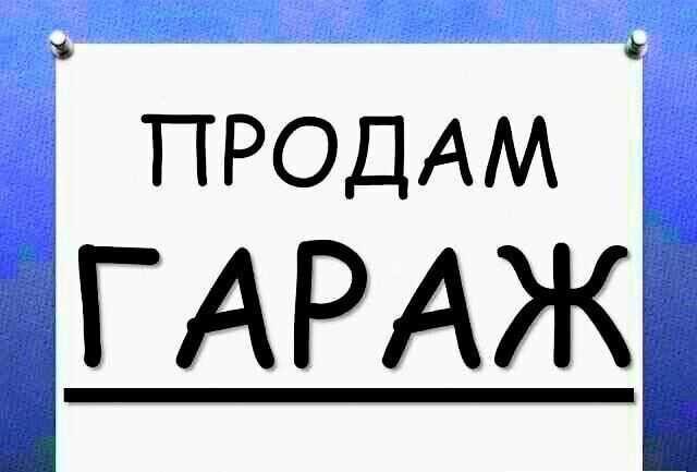 Продаю Гараж для авто на Бирюзовой