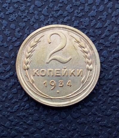 Монета  2 копейки 1934