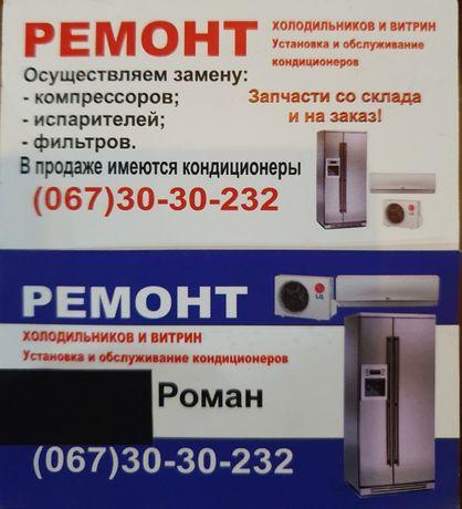 Ремонт, обслуживание бытовых и промышленных холодильников