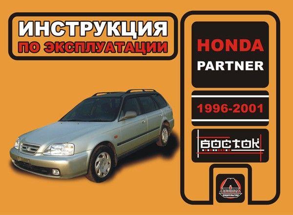 Honda Partner (Хонда Партнер). Инструкция по эксплуатации. Руководство