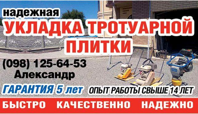 Гарантийная Укладка тротуарной плитки. Быстро Качественно Надежно!!!