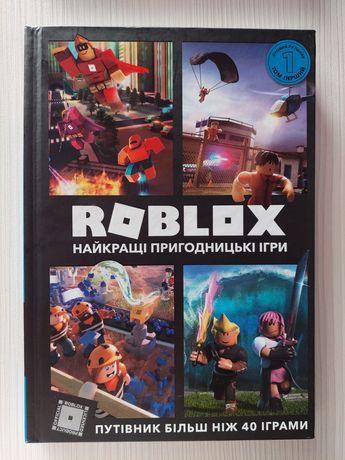 """Книги """"Roblox. Найкращі пригодницькі ігри """""""