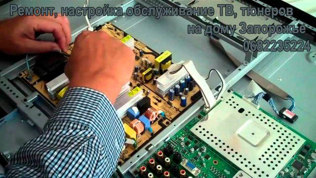 Ремонт телевизоров, подключение/настройка Т2, Smart TV Запорожье