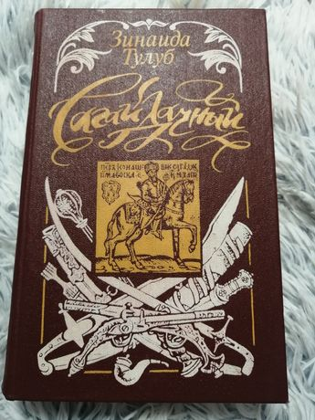 Книга Сагайдачный 750 стр.