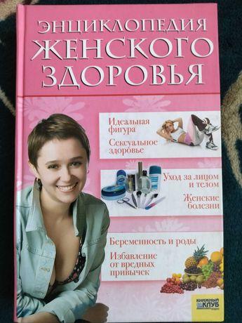 Энциклопедия женского здоровья