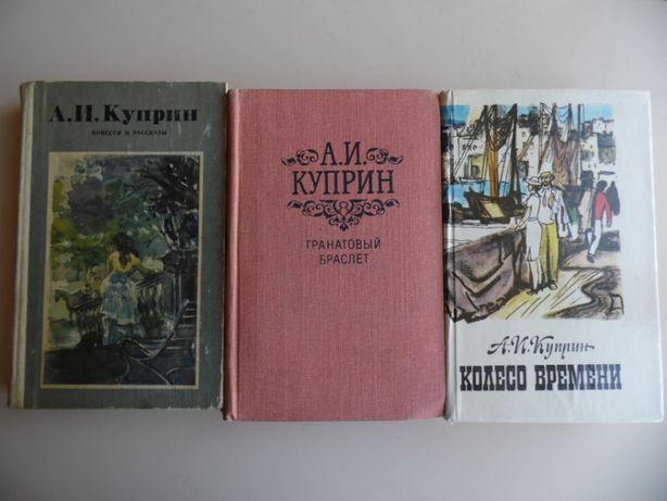 А.И.Куприн Повести. Рассказы