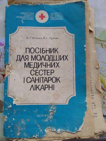 Посібник для медичних сестер і санітарок лікарні