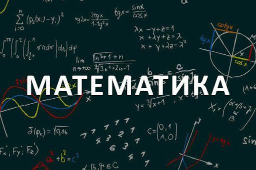 Репетитор з математики, фізики