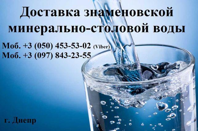 Доставка знаменовской минерально столовой воды