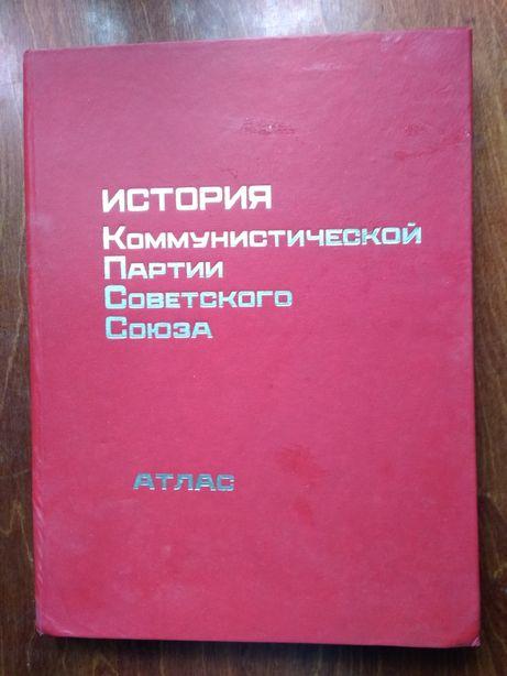 Атлас История КПСС