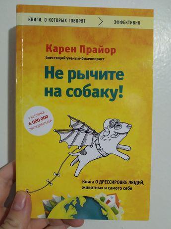 Книга Карен Прайор Не рычите на собаку