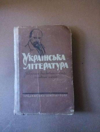 Продам книгу,Украиская литература ,РАДЯНСЬКА ШКОЛА 1961г.
