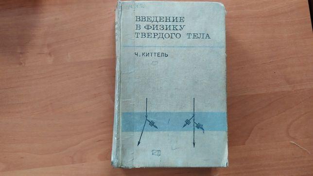 Ч. Киттель - Введение в физику твердого тела, 791 с. (1978 г.)
