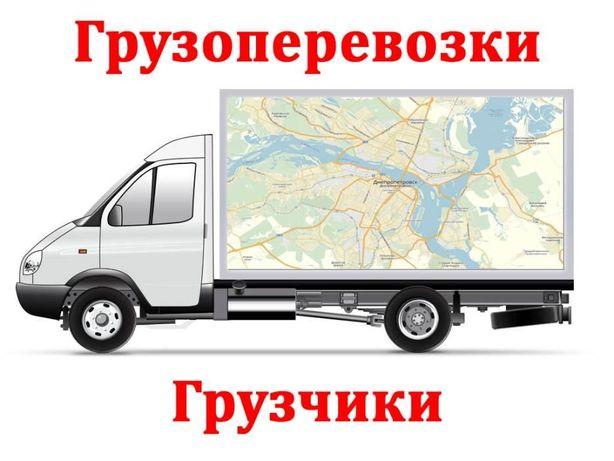 Грузоперевозки по городу и Украине. Грузчики. Грузовое такси.