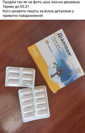 Діаліпон вітаміни
