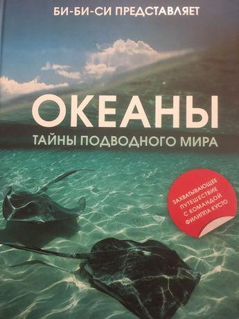 .Продам новую книгу Пол Роуз и Энн Лейкин «Океаны. Тайны подводного ми