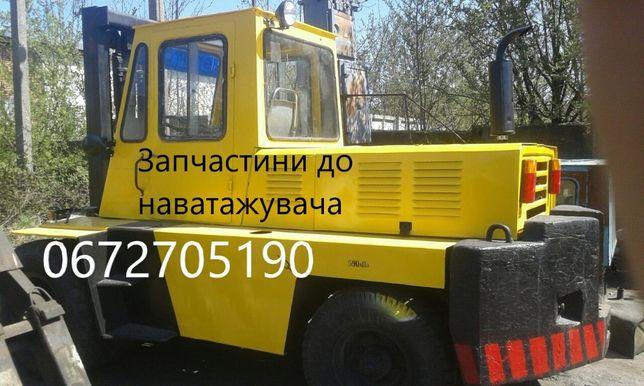 Запчасти к львовскому погрузчику(львівський автонавантажувач)