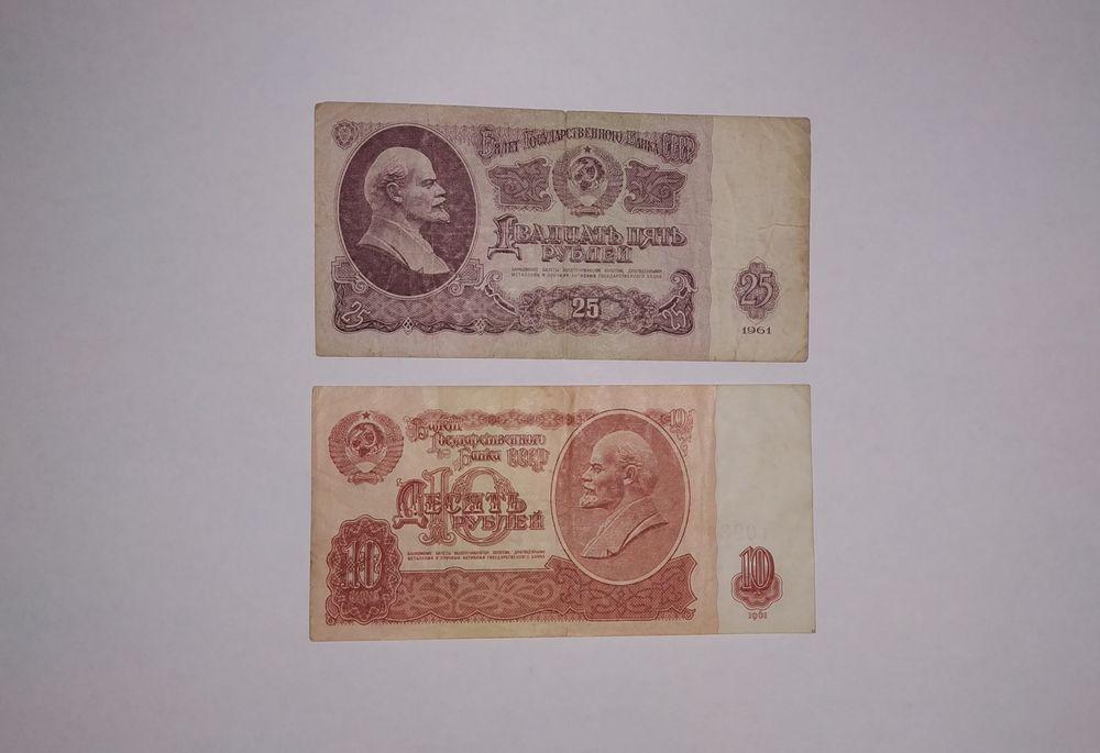 Купюры СССР 1961-1991 Каменское - изображение 1