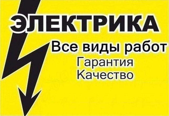Услуги электрика в Киеве и области. Срочный вызов.