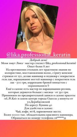 Стилист Анжелика lika_professional.keratin