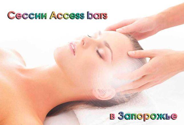Мануальные сессии Аксесс Барс (Access Bars)