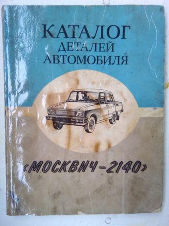Каталог деталей на автомобиль - МОСКВИЧ