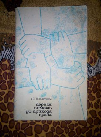 Книга Первая помощь до прихода врача