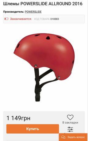 Шлем детский велосипедный