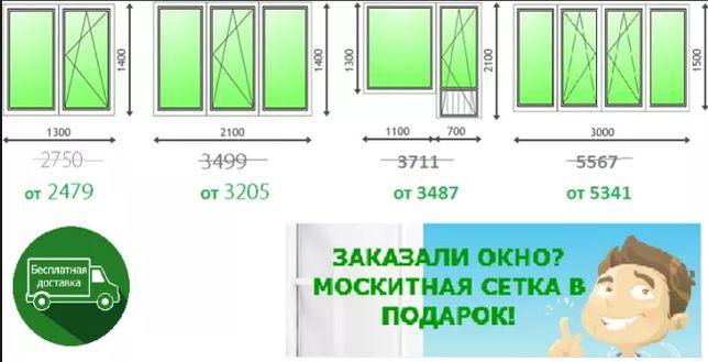 Акция на Балконы!! Окна 85 мм толщина профиля! Стекло пакеты 44 мм !!